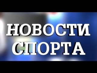 Ростов обыграл Баварию у себя дома 3-2!!!НОВОСТИ СПОРТА!!!!