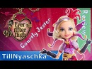 Обзор куклы Эвер Афтер Хай Кортли Джестер Ever After High Courtly Jester