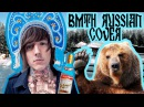 Bring Me The Horizon Russian Cover by Zmey Gorynich