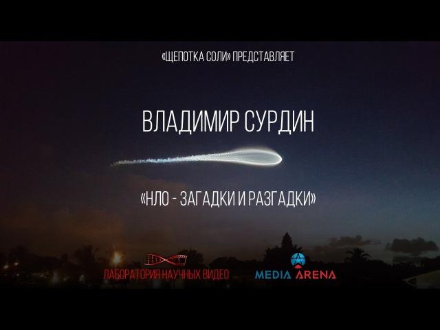 Владимир Сурдин НЛО загадки и разгадки