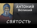 СВЯТОСТЬ или умный человек АНТОНИЙ Великий Наставления о доброй нравственности и святой жизни