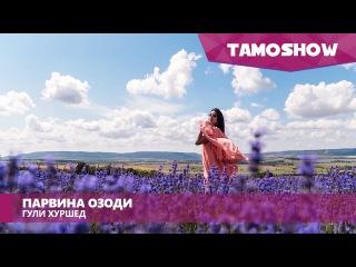 Парвина Озоди - Гули Хуршед / Parvina Ozodi - Guli Khurshed (2016)