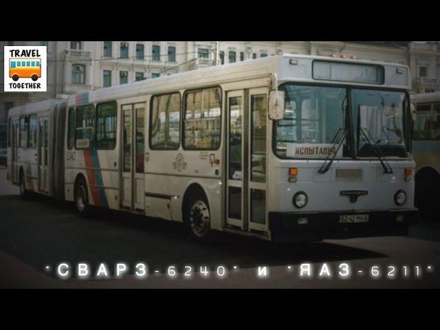 Ушедшие в историю Автобусы СВАРЗ 6240 и ЯАЗ 6211 Bus SVARZ YAAZ