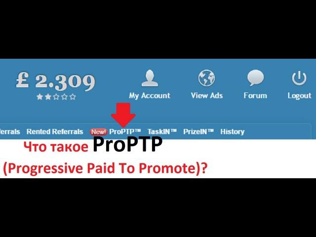 Buxinside Что такое ProPTP Progressive Paid To Promote 21 07 2016