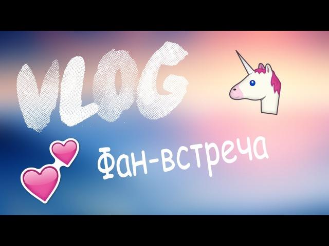 VLOG: ФАН-ВСТРЕЧА СВЕТЫ ДЕЙДРИМЕР В МОСКВЕ! ~Nastya Catsby~