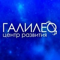 Логотип Тренинговый Центр Галилео Ростов. Коучинг