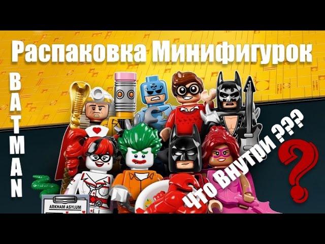 РАСПАКОВКА ЛЕГО МИНИФИГУРКИ БЭТМЕН LEGO MOVIE BATMEN UNBOXING