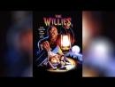 Страшилки 1990 The Willies