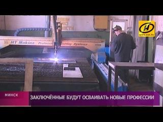 Заключённые будут осваивать новые профессии в Беларуси