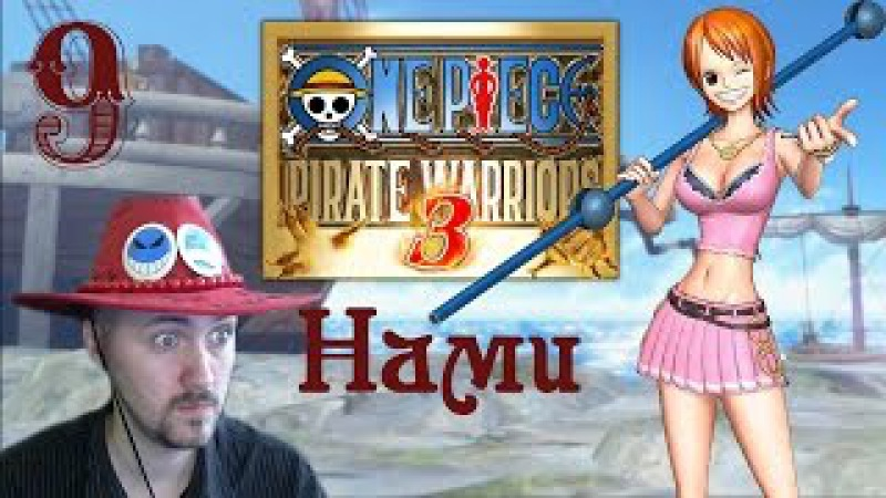 Нами против Крокодаила One Piece Pirate Warriors 3 PS4 9