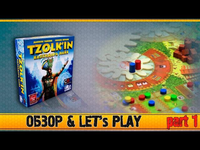 Настольная игра Tzolk'in Календарь Майя Let's play part 1