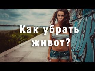 Как убрать живот Рекомендации диетолога как убрать живот Андрей Никифоров