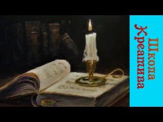 МАСЛО - Книга, Сергей Никифоров запись с образцом картин