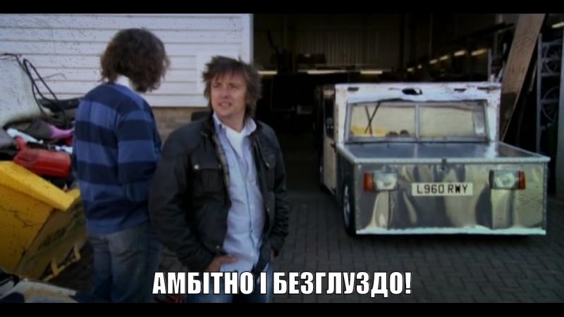 Top Gear Амбітно і безглуздо Geoff