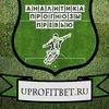 uprofitbet.ru - бесплатные прогнозы на футбол