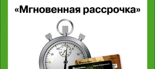 металлоискатель кредит интернет