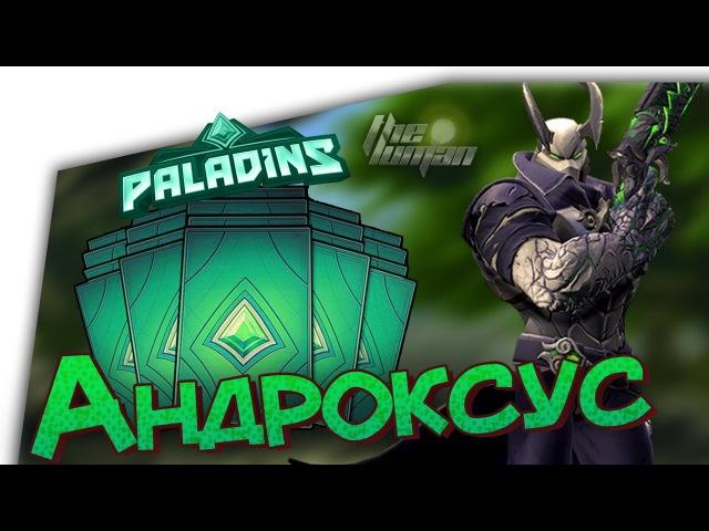 PALADINS КОЛОДЫ АНДРОКСУС