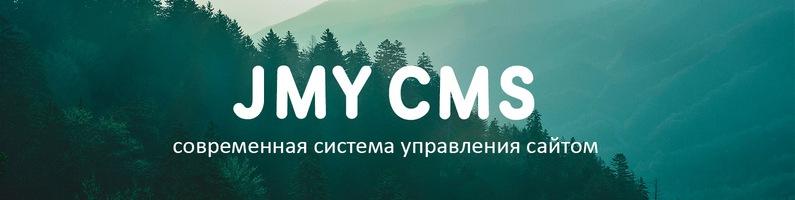 JMYCMS
