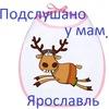Подслушано у мам.Ярославль