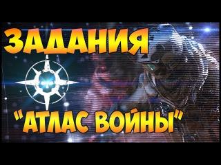 """Операция """"Атлас войны"""" в Warface►Оружие,задания, скины и ачивки!!!"""
