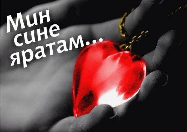 Картинка татарская любовь