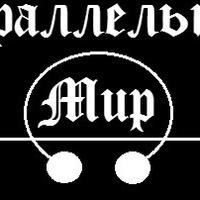 Логотип Магазин рок-атрибутики Параллельный Мир