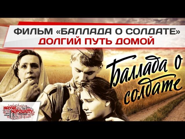Фильм Баллада о солдате Долгий путь домой