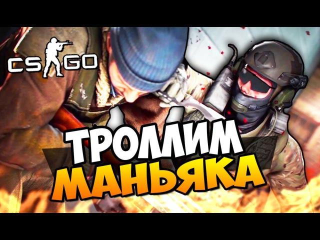ТРОЛЛИМ УЖАСНОГО МАНЬЯКА-ПСИХОПАТА - МАНЬЯК В CSGO ( УГАР )