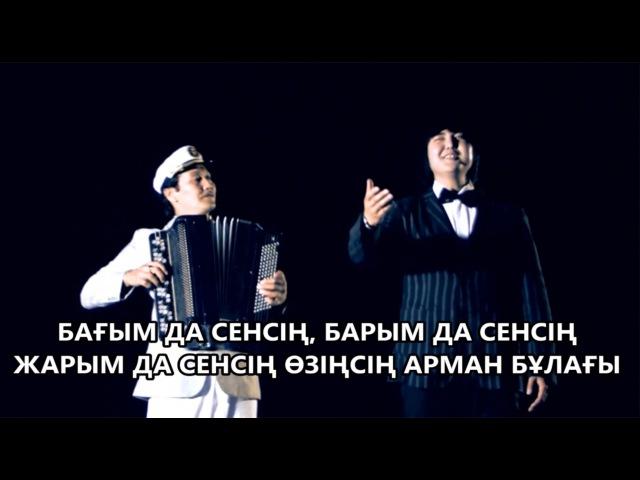 Ержан Кабдуллин Дарикожан караоке Yerzhan Kabdullin Darikozhan karaoke