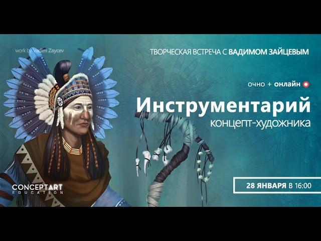 Творческая встреча с Вадимом Зайцевым • Инструментарий концепт-художника