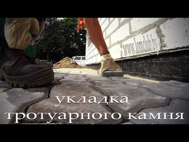 Отмостка вокруг дома Чистовая стяжка Укладка плитки Барановичи