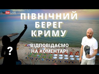 Північний Берег Криму: спілкуємось із з глядачами наживо