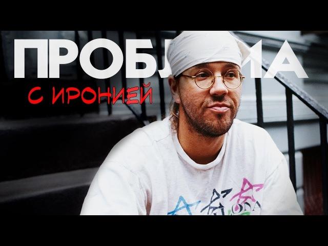 Дэвид Фостер Уоллес ПРОБЛЕМА С ИРОНИЕЙ
