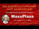 Как добавить сторонний сайт на MassPlaza Мгновенный целевой трафик