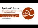 Грамматика арабского языка - лунные и солнечные согласные