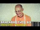 2017 06 11 БГ 4 5 Божественное знание Говардхан Бхакти Вигьяна Госвами