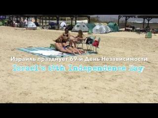 69th Independence Day of Israel Пляж. 69-й День независимости Израиля и новые бомбардировщики F-35