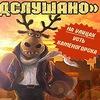 Подслушано на улицах Усть-Каменогорск