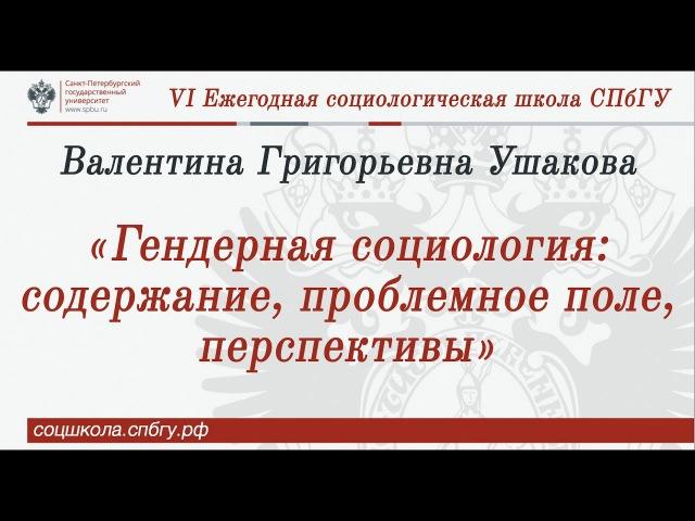 Валентина Григорьевна Ушакова Гендерная социология: содержание, проблемное поле и перспективы