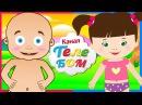 Развивающие мультики для детей/Fun Cartoon for Kids Learning Телебом