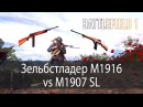 Зельбстладер M1916 vs M1907 SL ▶ Battlefield 1