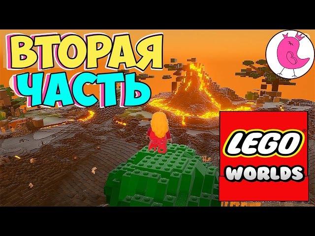 LEGO WORLDS ЛЕГО МИРЫ ОБЗОР ПРОХОЖДЕНИЕ ЧАСТЬ 2 ПЕРВОБЫТНЫЕ ОПАСНОСТИ