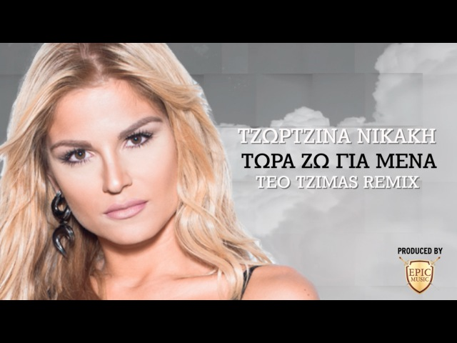Τζωρτζίνα Νικάκη Τώρα Ζω Για Μένα Teo Tzimas Remix Official Lyric Video