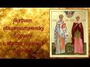 От сглаза приворотов и колдовства Акафист священномученику Киприану и Святой мученице Иустине