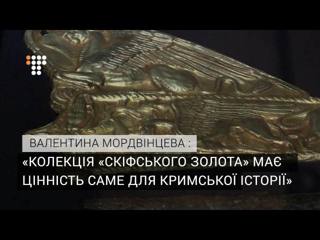 Колекція «скіфського золота» має цінність саме для кримської історії – археолог