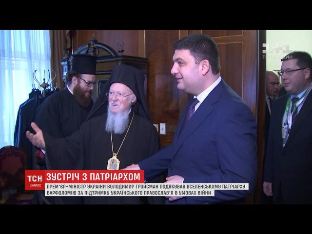 Гройсман у Стамбулі подякував патріарху Варфоломію за підтримку єдності украї ...