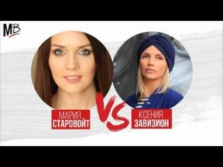 Makeup Battle - Стробинг (Мария Старовойт - Ксения Завизион)