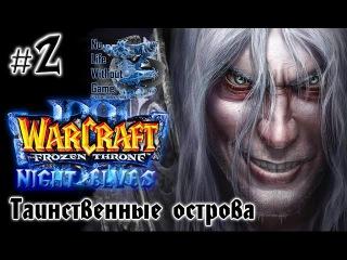 Warcraft III:The Frozen Throne[#2] - Таинственные острова (Прохождение на русском(Без комментариев))