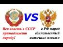 Основной закон СССР VS Конституция Россия Украина Казахстан Беларусь ☭ Власть народ источник