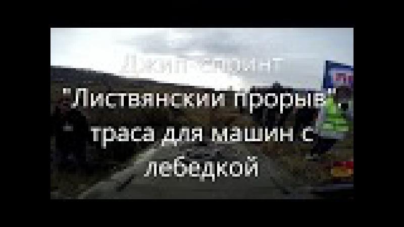Листвянский прорыв лебедочная траса